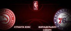 Атланта Хоукс – Филадельфия Севенти Сиксерс. Прогноз на матч 31 января
