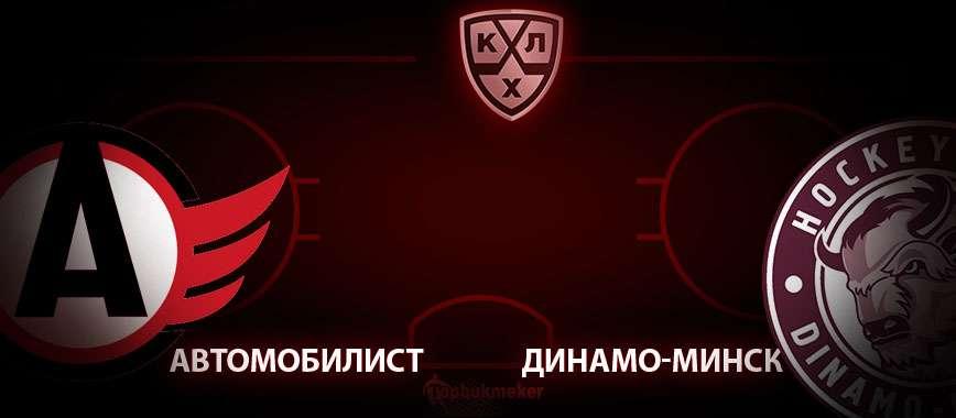 Автомобилист – Динамо Минск. Прогноз на матч 30 января