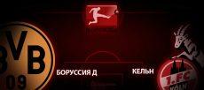 Боруссия Дортмунд – Кельн. Прогноз на матч 24 января