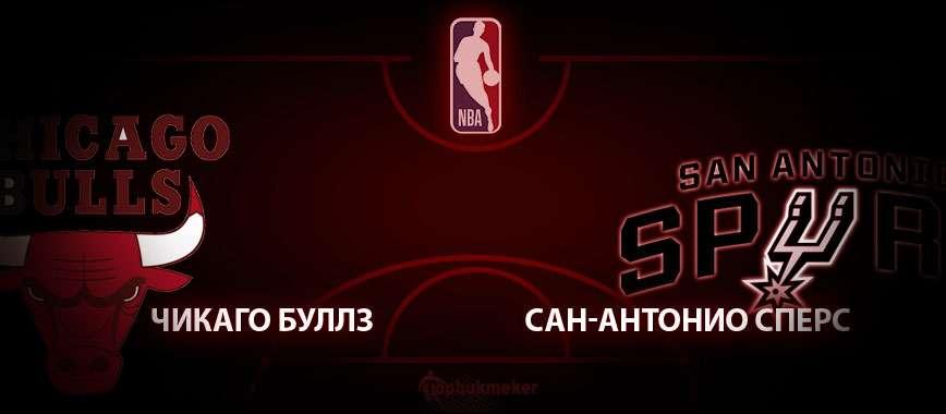 Чикаго Буллз - Сан-Антонио Сперс. Прогноз на матч 28 января