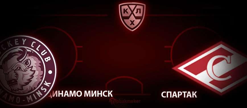 Динамо Минск – Спартак Москва. Прогноз на матч 21 января