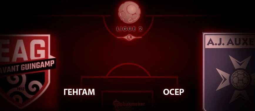 Генгам – Осер. Прогноз на матч 31 января