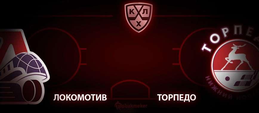 Локомотив – Торпедо. Прогноз на матч 30 января