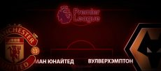 Манчестер Юнайтед - Вулверхэмптон. Прогноз на матч 1 февраля