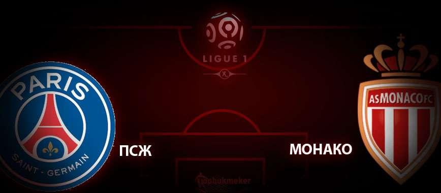 ПСЖ – Монако. Прогноз на матч 12 января