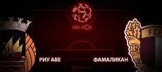 Риу Аве – Фамаликан. Прогноз на матч 1 февраля