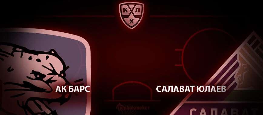 Ак Барс – Салават Юлаев. Прогноз на матч 23 января