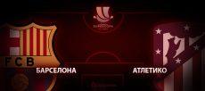 Барселона — Атлетико. Прогноз на матч 9 января