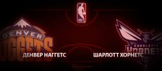 Денвер Наггетс – Шарлотт Хорнетс. Прогноз на матч 16 января