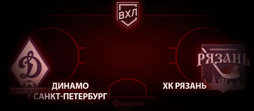 Динамо Санкт-Петербург – ХК Рязань. Прогноз на матч 9 января