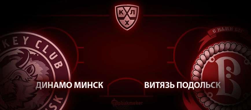 Динамо Минск – Витязь Подольск. Прогноз на матч 10 января