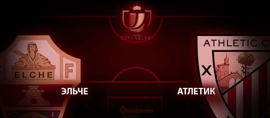 Эльче – Атлетик. Прогноз на матч 22 января