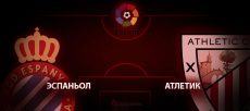 Эспаньол – Атлетик. Прогноз на матч 25 января