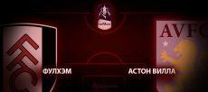 Фулхэм – Астон Вилла. Прогноз на матч 4 января