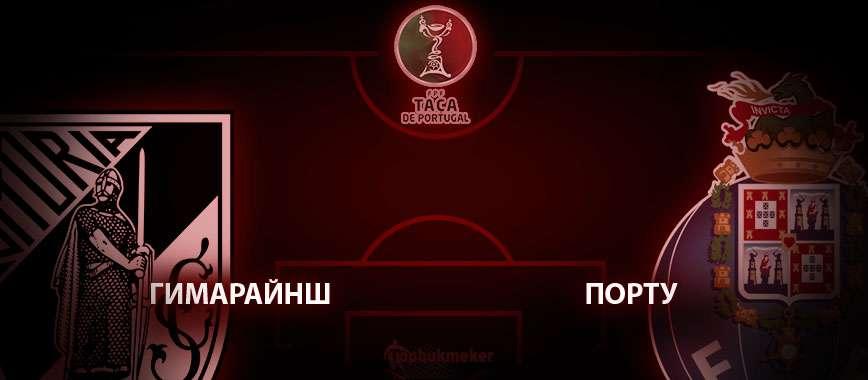 Гимарайнш - Порту. Прогноз на матч 22 января