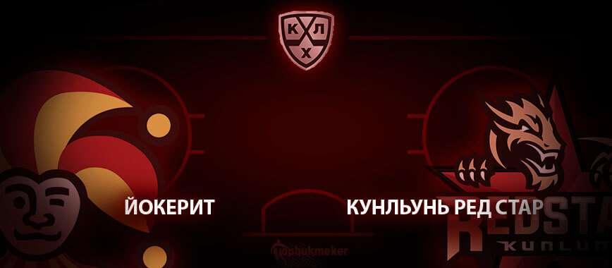 Йокерит – Куньлунь Ред Стар. Прогноз на матч 25 января