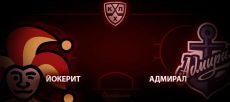 Йокерит – Адмирал. Прогноз на матч 23 января