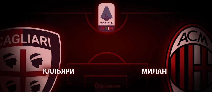 Кальяри – Милан. Прогноз на матч 11 января