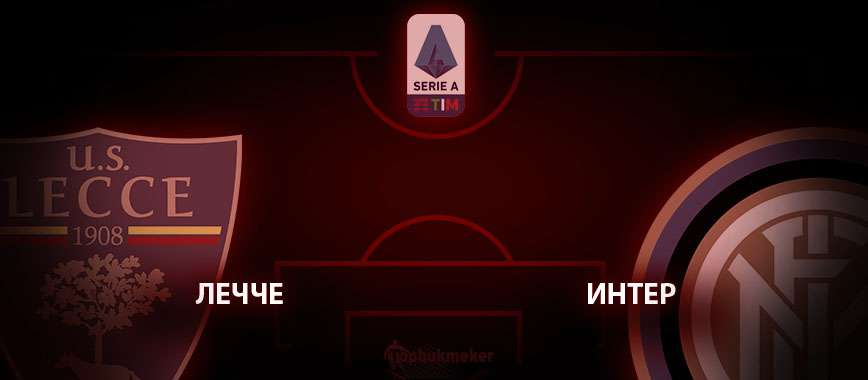 Лечче – Интер. Прогноз на матч 19 января
