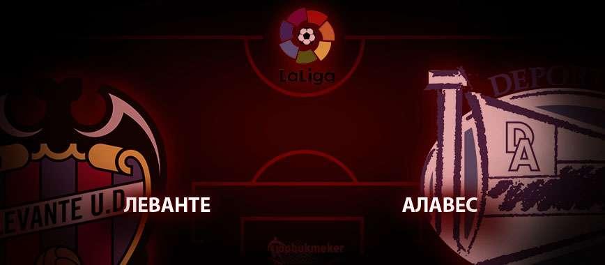 Леванте – Алавес. Прогноз на матч 18 января