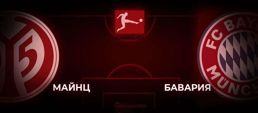 Майнц - Бавария. Прогноз на матч 1 февраля