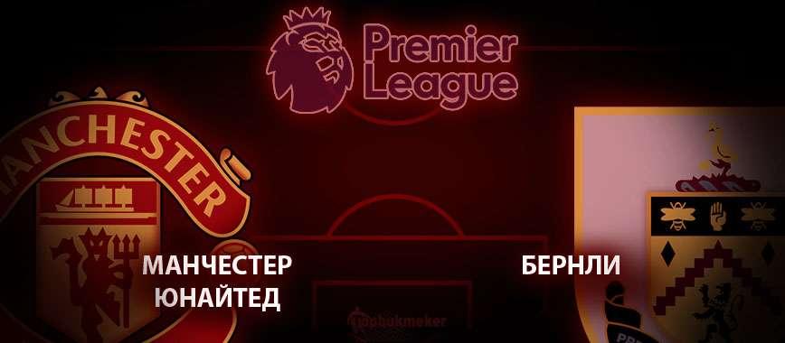 Манчестер Юнайтед - Бернли. Прогноз на матч 22 января
