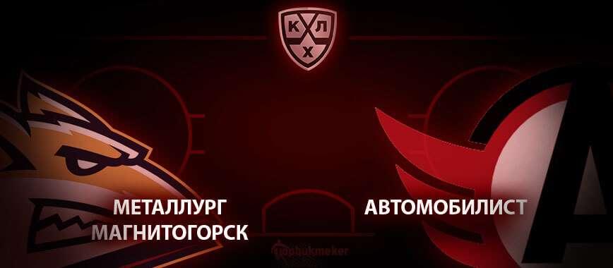 Металлург Магнитогорск – Автомобилист. 3 января 2020. Прогноз на матч | Top-bukmeker