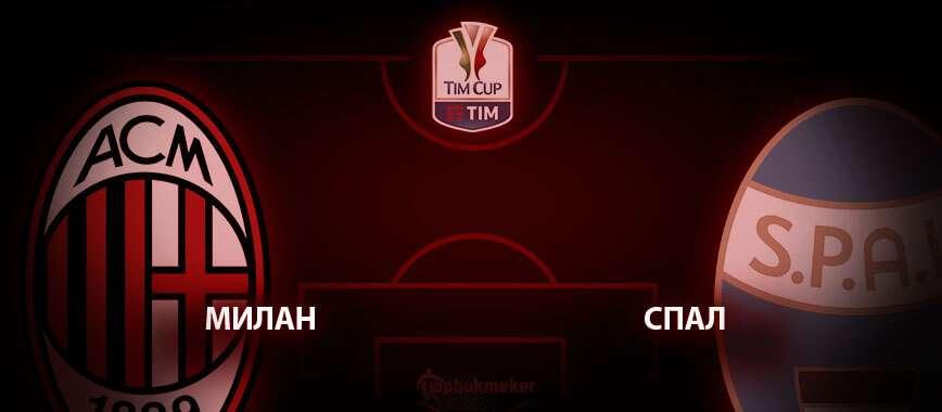 Милан – СПАЛ. Прогноз на матч 15 января