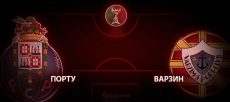 Порту – Варзин. Прогноз на матч 14 января