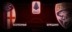 Болонья – Брешия. Прогноз на матч 1 февраля