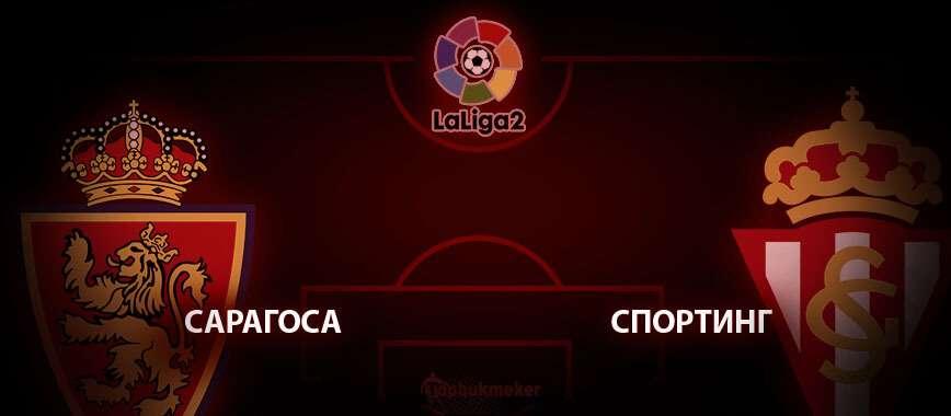 Сарагоса – Спортинг. Прогноз на матч 3 января