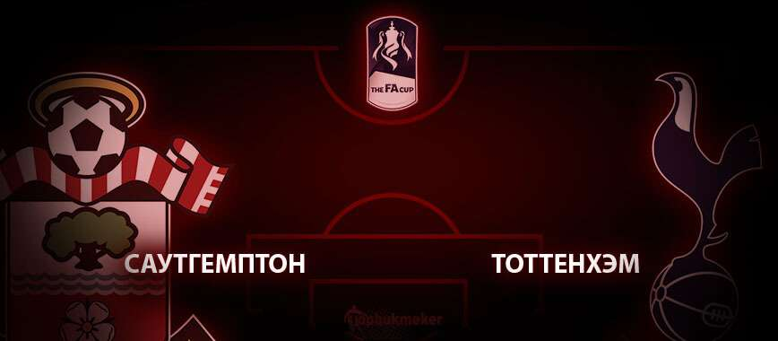 Саутгемптон – Тоттенхэм. Прогноз на матч 25 января