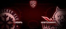 Сибирь – Нефтехимик. Прогноз на матч 3 января