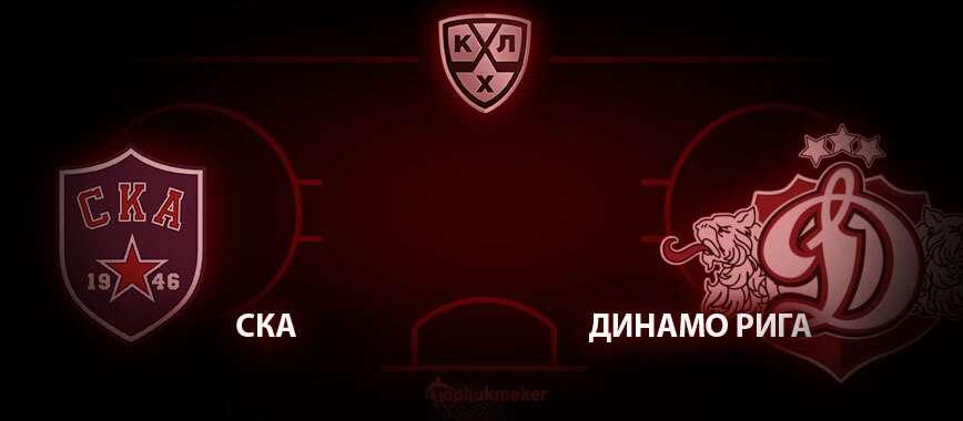 СКА – Динамо Рига. Прогноз на матч 14 января