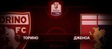 Торино – Дженоа. Прогноз на матч 9 января