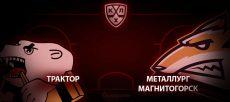 Трактор – Металлург Магнитогорск. Прогноз на матч 14 января
