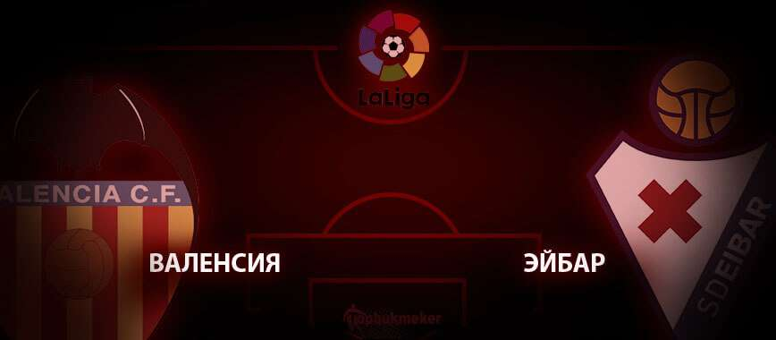 Валенсия – Эйбар. Прогноз на матч 4 января