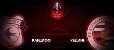 Кардифф - Рединг. Прогноз на матч 4 февраля