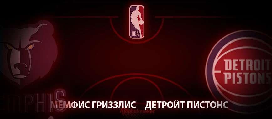 Мемфис Гриззлис – Детройт Пистонс. Прогноз на матч 4 февраля