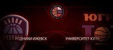 Родники Ижевск – Университет-Югра