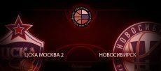 ЦСКА Москва 2 – Новосибирск