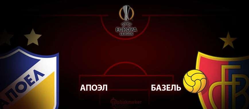 АПОЭЛ - Базель. Прогноз на матч 20 февраля
