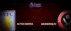 Астон Вилла - Шеффилд Юнайтед: прогноз на матч 17 июня