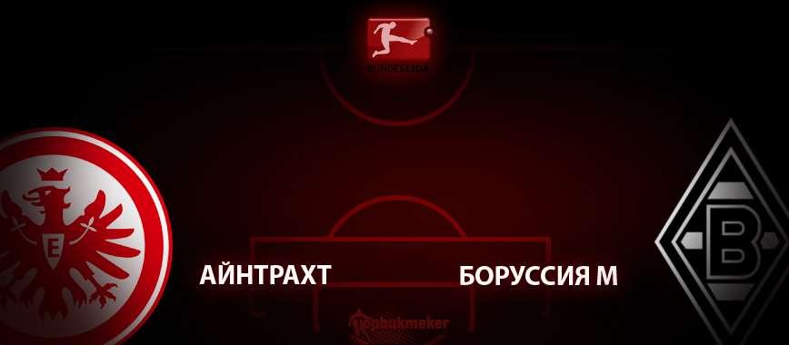 Айнтрахт Франкфурт - Боруссия Менхенгладбах. Прогноз на матч 16 мая