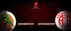 Аланияспор - Антальяспор: прогноз на матч 18 июня
