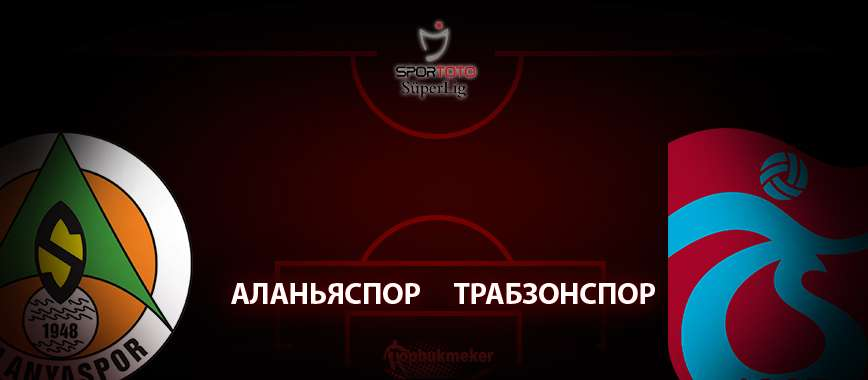 Аланияспор - Трабзонспор: прогноз на матч 22 июня