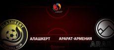 Алашкерт - Арарат-Армения: прогноз на матч 8 июня