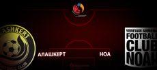 Алашкерт - Ноа: прогноз на матч 24 мая