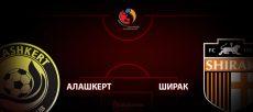 Алашкерт -Ширак: прогноз на матч 16 июня