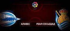 Алавес - Реал Сосьедад: прогноз на матч 18 июня